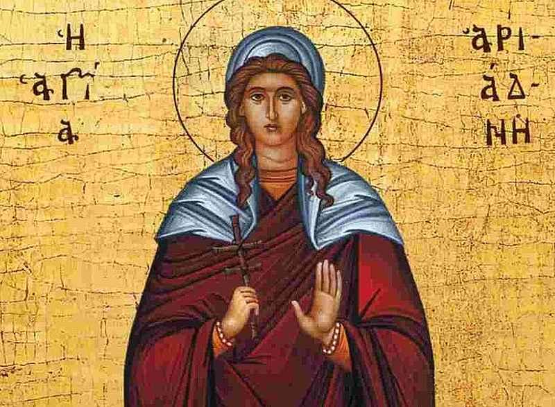 Σήμερα εορτάζει η Αγία Αριάδνη